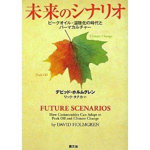 Future Scenarios in Japanese